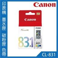 【台南印表機維修】CANON 原廠 彩色 墨水匣 CL-831 / MP198 / MX308 / MX318