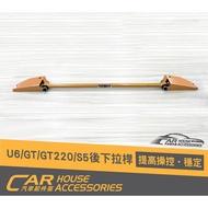 納智捷 配件屋 實體店面 U6 GT GT220 S5 專用 後下扭力拉桿