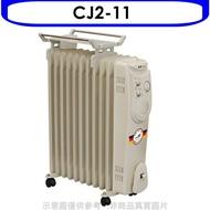 《可議價》北方【CJ2-11】11葉片式恆溫電暖爐電暖器