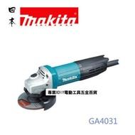 【MAKITA 牧田】Makita 牧田 GA4031sp 100mm 電動平面砂輪機/角磨機 日本馬達