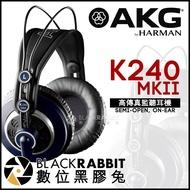 【 AKG K240 MKII 高傳真監聽耳機 台灣公司貨 】 數位黑膠兔
