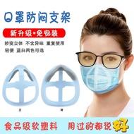 口罩支架 【戴口罩防悶熱】夏季口罩支架3D立體內托成人兒童口罩透氣架子