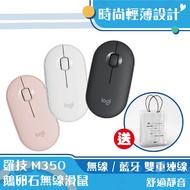 羅技M350 輕薄雙模藍牙滑鼠 台灣公司貨 一年保固 送原廠購物袋