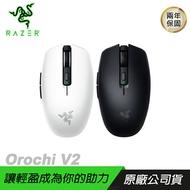 Razer 雷蛇Orochi V2 八岐大蛇靈刃 V2 無線 電競滑鼠 黑 白/超輕量/通用設計/高便攜/ PTFE材質/設定巨集/18000 DPI