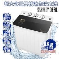 【IDEAL 愛迪爾】4kg 洗脫兩用 雙槽迷你洗衣機( E0732 Plus)
