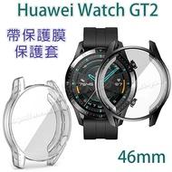 【全包覆透明套】華為 HUAWEI WATCH GT2 46mm 智慧手錶帶膜保護殼/軟殼/清水套/TPU 保護套-ZW