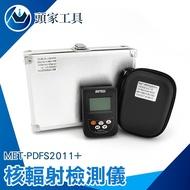 核輻射檢測儀 食物核輻射檢測 放射性檢測報警器 個人劑量儀 大理廠檢測 礦石檢測MET-PDFS2011+