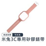 米兔兒童手錶3C 專用錶帶 矽膠錶帶 親膚 耐髒 可水洗 替換錶帶 兒童手錶錶帶