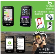 【BRYTON】Bryton Rider 750E GPS自行車智慧訓練記錄器(贈BRYTON 碼表延升座)