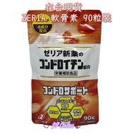 [JP在線]-(買就送口罩內襯*2)日本 ZERIA 軟骨素  軟骨素 90粒