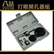 打眼木工開孔器11件組 開孔器 打孔器 挖孔器 鑽孔器 迷你電鑽 電鑽 鑽頭 麻花鑽 木工鑽孔 鑽洞