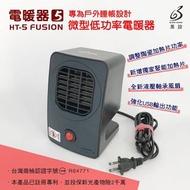 【BLACK GEARS 黑設】微型低功率電暖器 第五代 HT-5 FUSION 暖爐/低瓦數高熱風.戶外睡帳必備.陶瓷電暖器/正規商檢認證