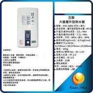 ASE-5802大廈屋外型熱水器