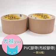 【大熊包材】地球牌PVC膠帶2英吋(一束6捲) / 手撕膠帶 / 布紋膠帶 / 封箱膠帶 48mm