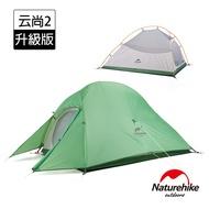 Naturehike 升級版 云尚2極輕量210T抗撕格子布雙人帳篷 攻頂帳 附地席 綠色