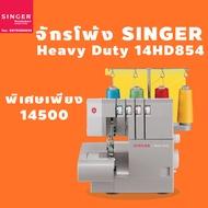จักรไฟฟ้า จักรเย็บผ้าซิงเกอร์ จักรโพ้ง Singer Heavy Duty รุ่น 14HD854