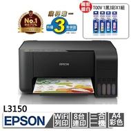 【獨家】贈1組T00V原廠1黑3彩墨水【EPSON】L3150 Wi-Fi三合一連續供墨印表機
