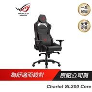 ASUS 華碩 SL300 ROG Chariot Core 電競椅 PCHot