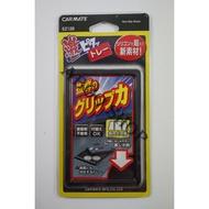 阿布汽車精品~日本CAR MATE防滑墊 止滑墊