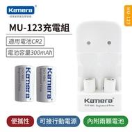 Kamera 充電組 for CR2/CR123A (MU-123)