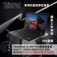 【大尾倉庫全館免運】 聯想 Lenovo ThinkPad T590 (i7/8G/512G/3年保)軍規防震