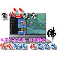 Acer 宏碁 S40-20-31Z1 銀 I3-8130U 256G S40 Swift3