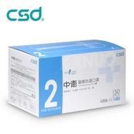 【中衛CSD】二級醫療口罩 成人平面口罩 藍色 (50入/盒) 雙鋼印 CNS14774 台灣製造