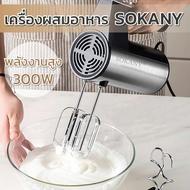 สุดคุ้ม [สินค้าแท้จากโรงงาน] SOKANY เครื่องผสมอาหาร เครื่องตีไข่แบบมือถือ เครื่องผสมแป้ง 300W เกรดขึ้นห้าง เครื่องผสมอาหาร เครื่องผสมแป้ง เครื่องตีแป้ง