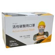 【史代新文具】永猷 成人用 四層 高效能活性碳 醫用口罩/醫療用口罩(1盒50個)