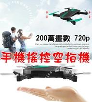 掌上口袋型 HD畫質 200萬畫素720p WIFI操控 氣壓定高 迷你遙控飛機 直升機 無人機 空拍機 遙控模型飛行器