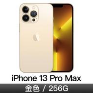 iPhone 13 Pro Max 256GB 金色 MLLD3TA/A加碼 20W 充電器
