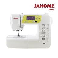 日本車樂美JANOME J885 電腦型縫紉機