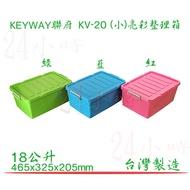 『24小時』KEYWAY 聯府 (小)亮彩整理箱 KV-20 掀蓋收納箱 置物箱 工具箱 玩具箱 分類箱 衣物收納箱