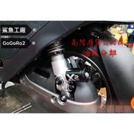 宏昌車業🌈 全新 GOGORO2專用 系列  Shark Factory 鯊魚工廠 X2-90型 後避震器
