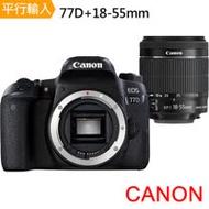 Canon EOS 77D+18-55mm 單鏡組*(中文平輸)-送64G記憶卡+專用鋰電池+專用座充+專業單眼攝影包+強力大吹球清潔組+高透光保護貼