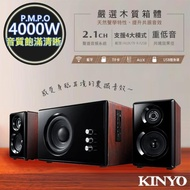 【KINYO】2.1聲道木質鋼烤音箱/音響/藍芽喇叭 KY-1852(心跳動次動次!)