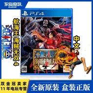 PS4游戲 海賊無雙4 海賊王 新海賊 中文 首發豪華限定版 現貨