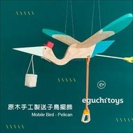 ✿蟲寶寶✿【eguchi toys】給孩子第一份禮物  送子鳥Pelican 原木手工製擺飾/吊飾/天花板