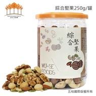 【五桔國際】 綜合堅果 250 克/罐(超取限4罐)