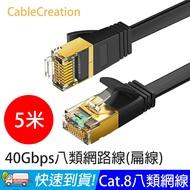 易控王 5米 CableCreation 八類網路線 40Gbps CAT.8 CAT8 RJ45 OD2.2 扁線 (CL0336)