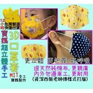 【台灣製造 寶媽手工立體口罩套 快速寄出】口罩 口罩套 口罩防護套 3D口罩套 立體口罩套