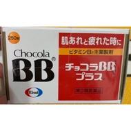 [12月預購~12/20出貨]日本境內款 Chocola 俏正美 BB Plus 250錠