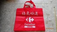 ( 誠信交易 ) 家樂福 Carrefour 手提袋 / 側背袋 / 環保袋 收納包 / 旅行袋 / 手提包 / 購物袋