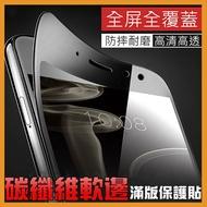 小米8 Lite Pro 紅米6 紅米5 Plus 紅米Note 4x碳纖維軟邊保護膜高清保護貼 玻璃膜 全屏滿版螢幕防護