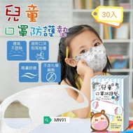 「MN91」台灣MIT-幼稚園 國小 兒童專用 拋棄式口罩防護墊 耳掛式【30枚入】節省醫用口罩的好幫手
