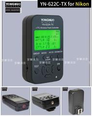 [享樂攝影](客訂商品)永諾 YN-622N-TX for Nikon i-TTL 液晶螢幕閃燈觸發器 一組 輔助對焦燈 保固一年 622N 622TX 622 D610 D800 D810 D7100