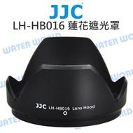 【中壢NOVA-水世界】TAMRON 16-300mm B016 JJC LH-HB016 蓮花遮光罩 太陽罩 相容原廠