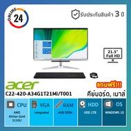 ALL IN ONE (ออลอินวัน) ACER AIO ASPIRE C22-420-A34G1T21MI/T001 สินค้าใหม่ของแท้มือ 1 ( รับประกันศูนย์ 3 ปี )