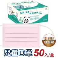 普惠 兒童醫用口罩 雙鋼印-蜜粉紅(50入/盒)