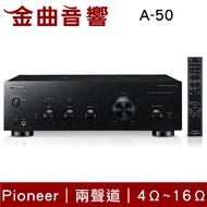 Pioneer 先鋒 A-50 兩聲道 綜合擴大機|金曲音響
